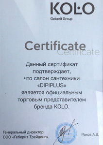 Сертификат Kolo