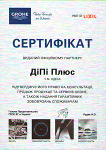Сертификат Grohe
