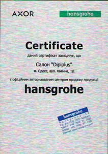 Сертификат Hansgrohe