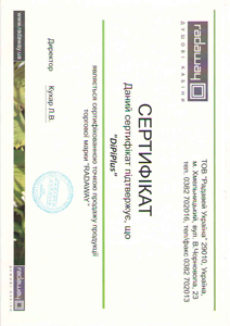 Сертификат Radaway