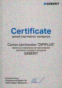 Сертификат Geberit