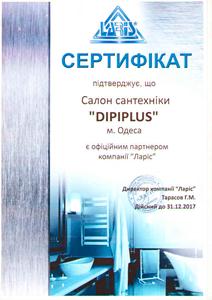 Сертификат Laris